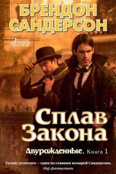Брендон Сандерсон - Сплав закона