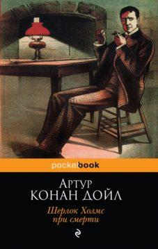 Артур Конан Дойл - Шерлок Холмс при смерти