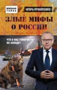 Злые мифы о России. Что о нас говорят на Западе? скачать