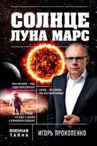 Игорь Прокопенко - Солнце, Луна, Марс