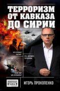 Терроризм от Кавказа до Сирии скачать