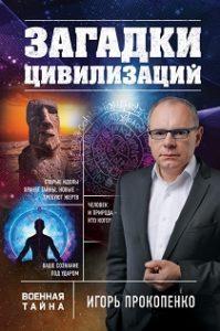 Игорь Прокопенко - Загадки цивилизаций