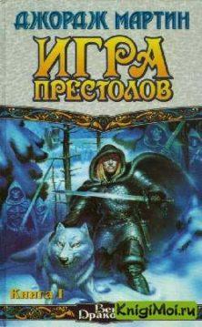 Джордж Р. Р. Мартин - Игра престолов. Книга 1