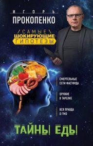 Игорь Прокопенко - Тайны еды