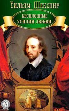 Уильям Шекспир - Бесплодные усилия любви