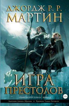 Джордж Р. Р. Мартин - Игра престолов. Книга 2