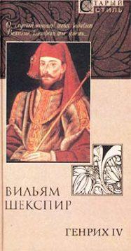 Уильям Шекспир - Генрих IV (Часть 1)