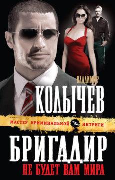 Владимир Колычев - Не будет вам мира