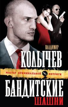 Владимир Колычев - Бандитские шашни