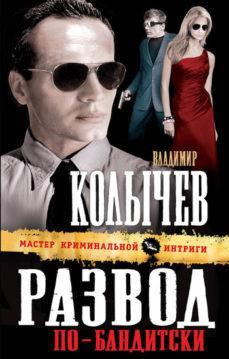 Владимир Колычев - Развод по-бандитски