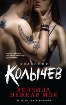 Владимир Колычев - Волчица нежная моя