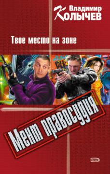 Владимир Колычев - Твое место на зоне