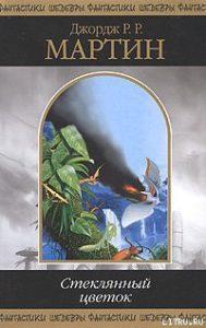 Джордж Р. Р. Мартин - Межевой Рыцарь (Стеклянный цветок)