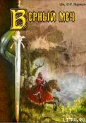 Присяжный рыцарь (Верный меч) скачать