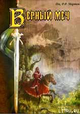 Джордж Р. Р. Мартин - Присяжный рыцарь (Верный меч)