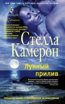 Стелла Камерон - Лунный прилив