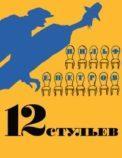 Двенадцать стульев. Золотой теленок скачать