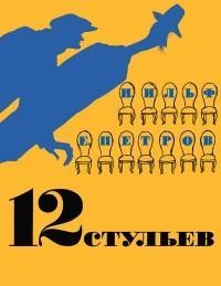 Евгений Петров, Илья Ильф - Двенадцать стульев. Золотой теленок