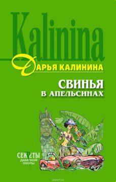 Дарья Калинина - Свинья в апельсинах