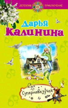 Дарья Калинина - Суперневезучая