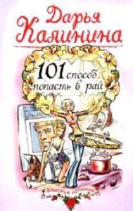 Дарья Калинина - 101 способ попасть в рай