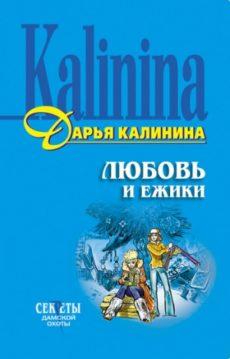 Дарья Калинина - Любовь и ежики