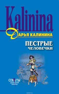Дарья Калинина - Пестрые человечки
