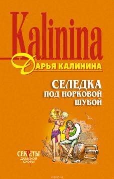 Дарья Калинина - Селедка под норковой шубой