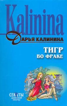 Дарья Калинина - Тигр во фраке