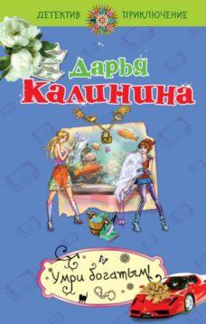Дарья Калинина - Умри богатым!