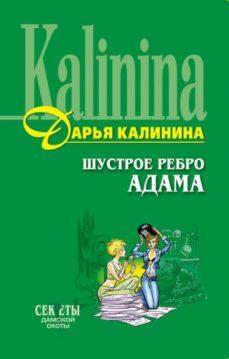Дарья Калинина - Шустрое ребро Адама