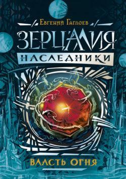 Евгений Гаглоев - Власть огня