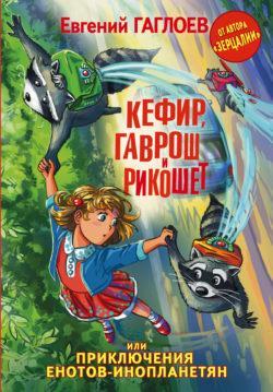 Евгений Гаглоев - Кефир, Гаврош и Рикошет, или Приключения енотов-инопланетян