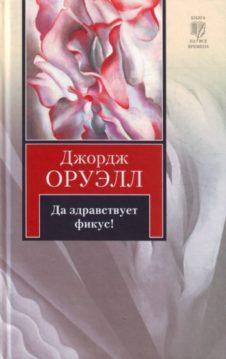 Джордж Оруэлл - Да будет фикус