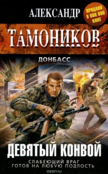 Александр Тамоников - Девятый конвой