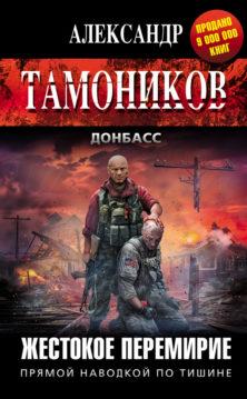 Александр Тамоников - Жестокое перемирие