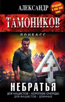 Александр Тамоников - Небратья
