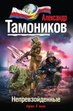 Александр Тамоников - Непревзойденные