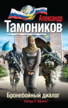 Александр Тамоников - Бронебойный диалог