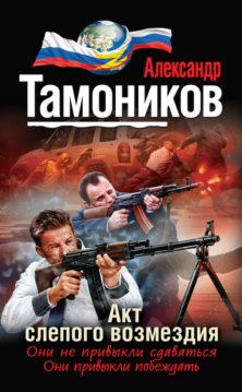 Александр Тамоников - Акт слепого возмездия