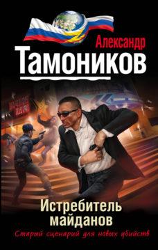 Александр Тамоников - Истребитель майданов
