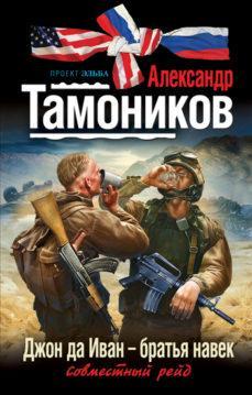 Александр Тамоников - Джон да Иван – братья навек