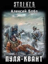Алексей Бобл - Пуля — Квант