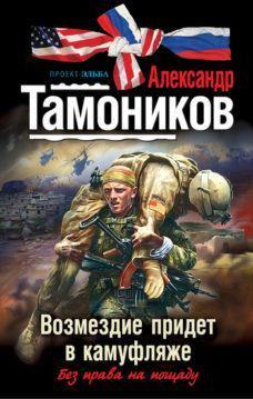 Александр Тамоников - Возмездие придет в камуфляже