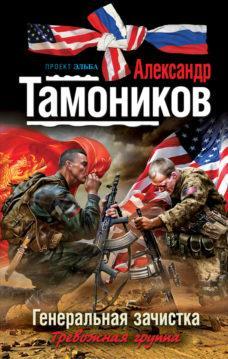Александр Тамоников - Генеральная зачистка