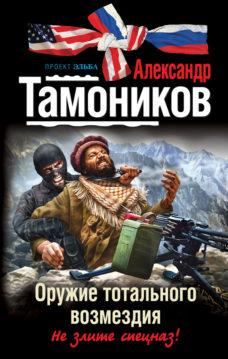 Александр Тамоников - Оружие тотального возмездия