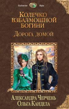 Александра Черчень, Ольга Кандела - Дорога домой
