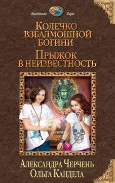 Александра Черчень, Ольга Кандела - Прыжок в неизвестность