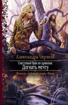 Александра Черчень - Счастливый брак по-драконьи. Догнать мечту