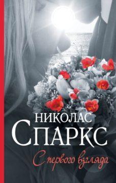 Николас Спаркс - С первого взгляда
